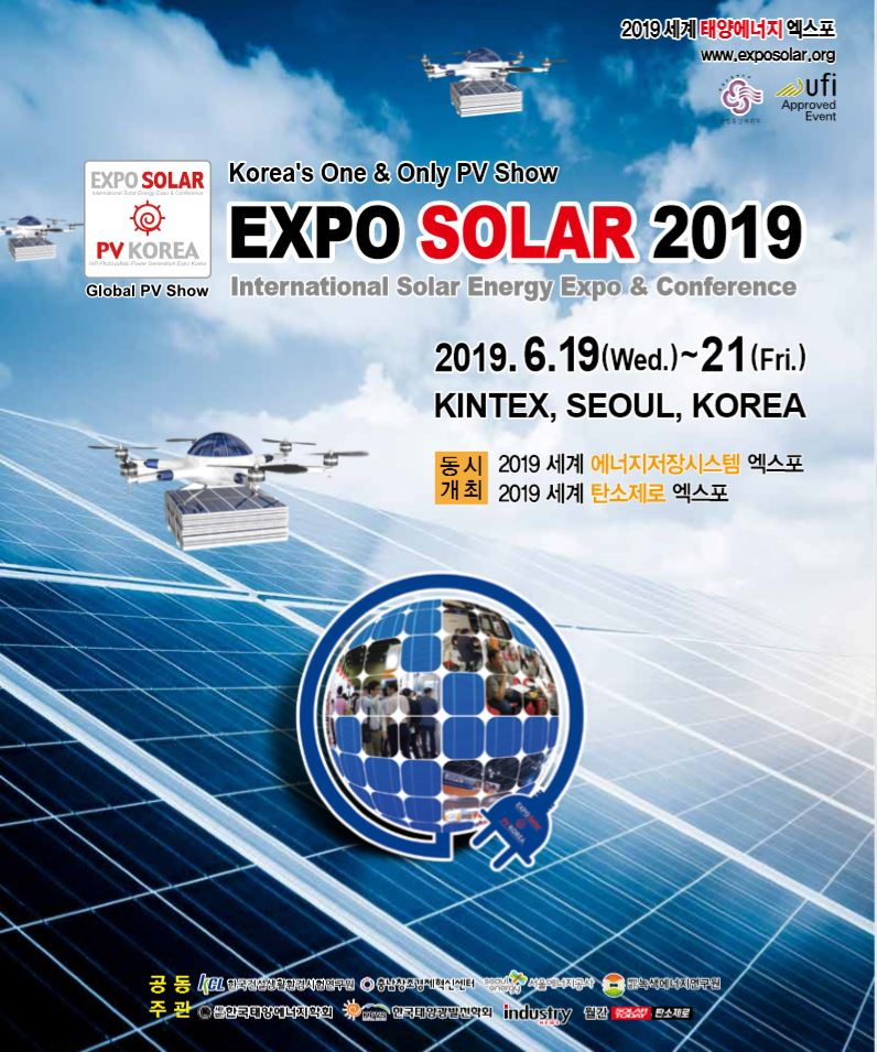 EXPO Solar 2019 표지.JPG